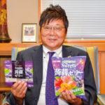 オーイズミグループが新たな挑戦下仁田物産を子会社化、食品事業へ参入
