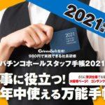 仕事に役立つ!『ホールスタッフ手帳』の2021年版が発売決定