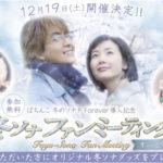 冬ソナ最新作の導入記念、「冬ソナファンミーティング」のオンライン開催決定