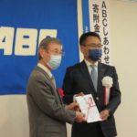 ABCが自社基金を通じて静岡県社会福祉協議会に500万円