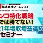 CFY×メディアシステム×船井総研、無料セミナー初日にホール関係者約200名~11/10にも同内容で実施へ