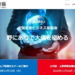 【セミナー告知】全遊振が11月12日に無料オンラインセミナーを開催