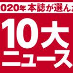 【企画】2020年本誌が選んだパチンコ業界10大ニュース