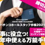 ホールスタッフ手帳2021、申込締切は12月25日まで!!