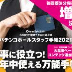 数量限定で増刷が決定!!〜ホールスタッフ手帳2021