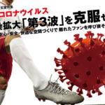 【ホール経営支援特集】新型コロナウイルス感染拡大「第3波」を克服せよ!