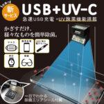 【新製品】遊技をしながら充電&安心除菌〜USB+UV-C