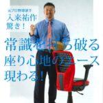 パーラーチェアの高山商店が、名古屋市街に屋外広告を展開