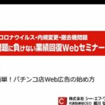 CFY×船井総研×一広ケーアンドエー、「2021年問題に負けない業績回復Webセミナー」開催