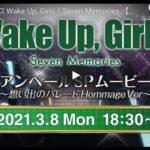 カルミナが新台『パチスロ Wake Up, Girls!Seven Memories』のアンベールムービー公開