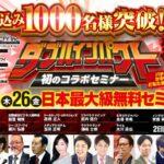 日本最大級のJAPaN×CFYコラボセミナー、申込1,000人を突破