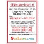 パチンコ店《サンラッキー》、緊急事態宣言に伴い東京、大阪、京都の4店舗を休業