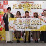 「花慶の日2021」は7/31にオンライン開催、新台『P真・花の慶次3』情報も用意