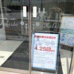 緊急事態宣言、床面積1000㎡超のパチンコ店に休業要請 対象の4都府県