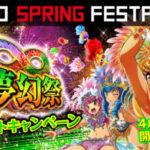 「SANYO SPRING FESTA」第2弾として「夢幻祭」開催