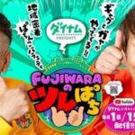 ダイナムYouTubeチャンネルで、「FUJIWARAのツレぱち」配信開始