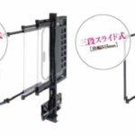 【新製品】新店・改装時に最適な『三段スライド式台間パーテーションボード』