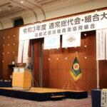 回胴遊商総代会で大饗理事長が3選、パチスロ6.2号機について日電協兼次理事長が言及