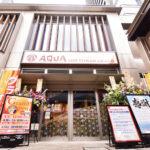 【レポート】地域住民の憩いの場を支えるマースエンジニアリングの設備群<br>AQUA MID TOWER GRAND〈東京都中央区〉