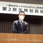 MIRAI総会、代表理事に東野氏を選出