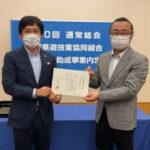 三重県遊協が第60回総会、権田理事長を再選