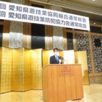 愛知県遊協、新理事長に真城貴仁氏を選任
