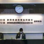 静岡県遊協が総会、アドバイザー配置数が1ホールあたり約4.1人に
