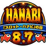 ユニバーサル、毎年8月7日を「スロット・ハナビの日」に制定し、日本記念日協会が認定