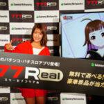 『777Real』新CM発表会、グラビアタレント橋本梨菜さんも会場に駆けつける