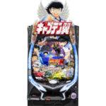 【9/6新台】『Pキャプテン翼2020』/異なる2つの確変を搭載!