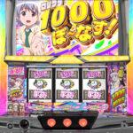 当たれば絶対1,000枚以上、ネットが新台『パチスロ ロリクラ☆ほーるど!』発表