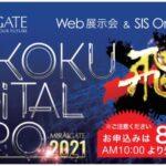 ダイコク電機、展示会&SISセミナーを昨年に続き完全Web開催(会期9/1~14)