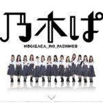 『ぱちんこ 乃木坂46』の発表に先駆け、「乃木ぱ」の公式サイトならびインスタグラムを開設