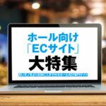 【ホール経営支援特集】パチンコホール向け「ECサイト」大特集